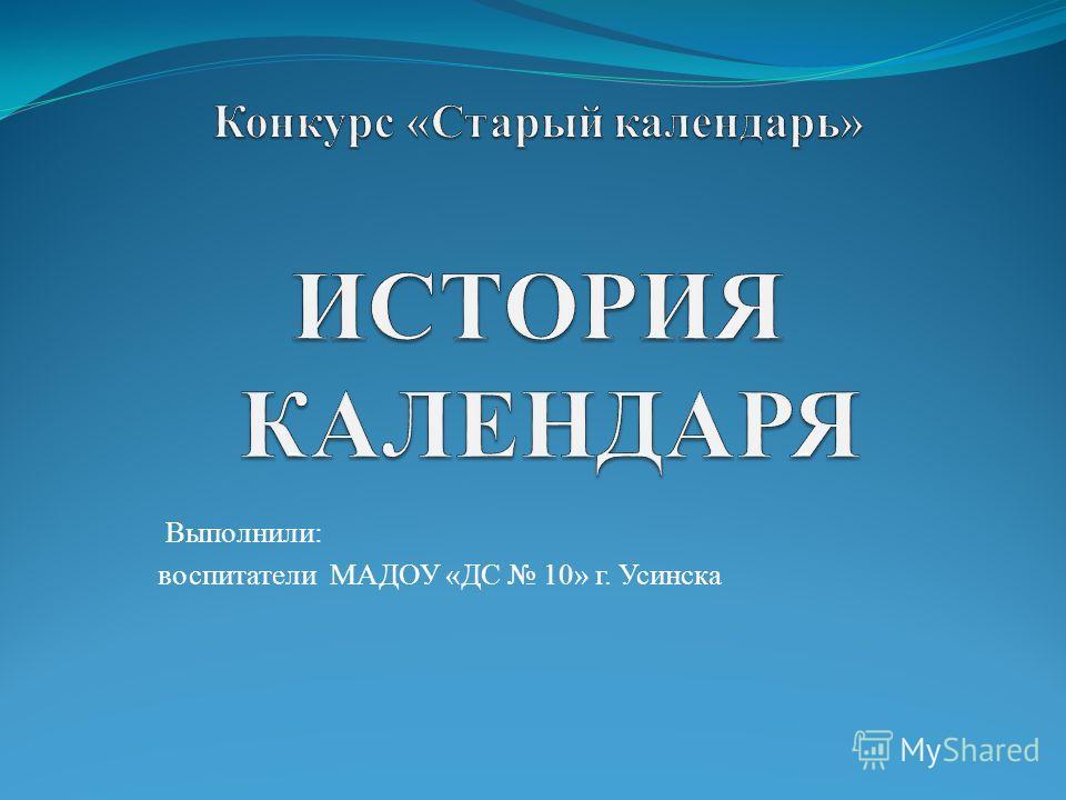 Выполнили: воспитатели МАДОУ «ДС 10» г. Усинска