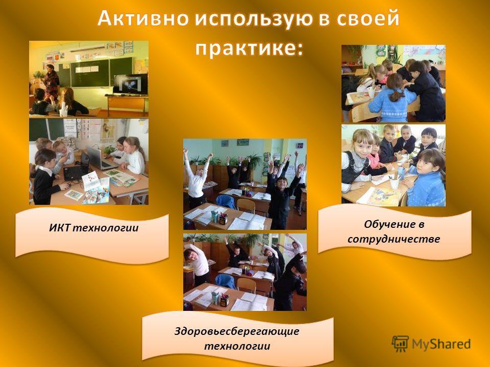 Обучение в сотрудничестве Здоровьесберегающие технологии ИКТ технологии