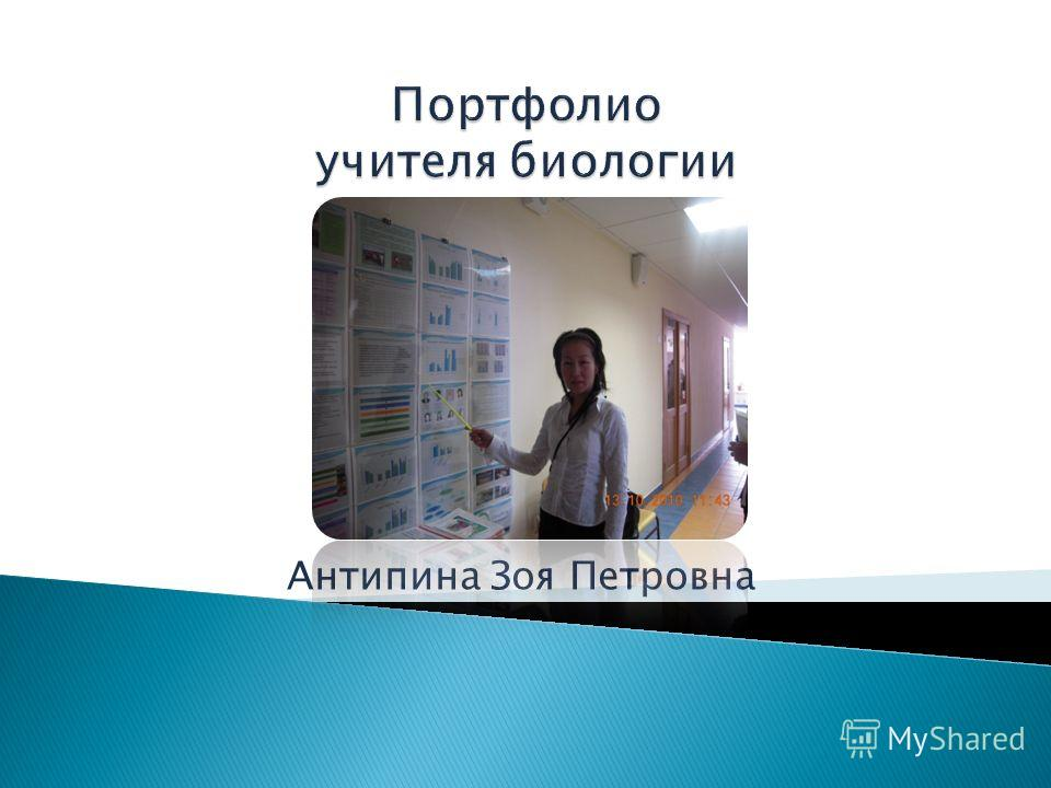 Антипина Зоя Петровна