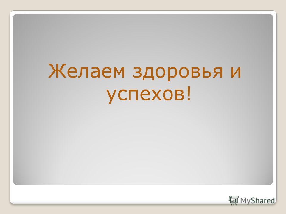 Желаем здоровья и успехов!