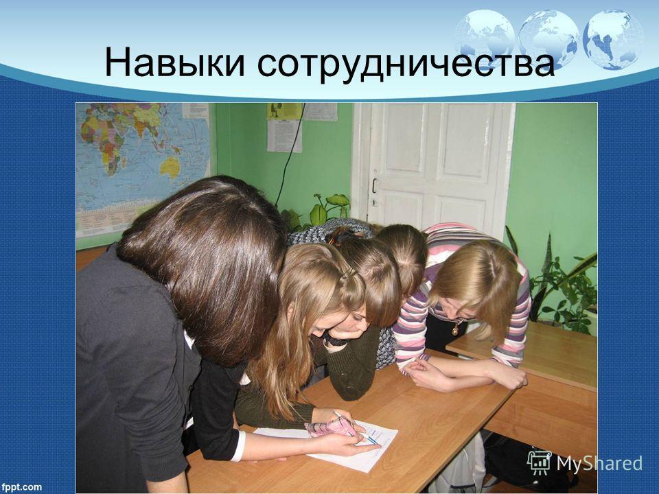 Навыки сотрудничества