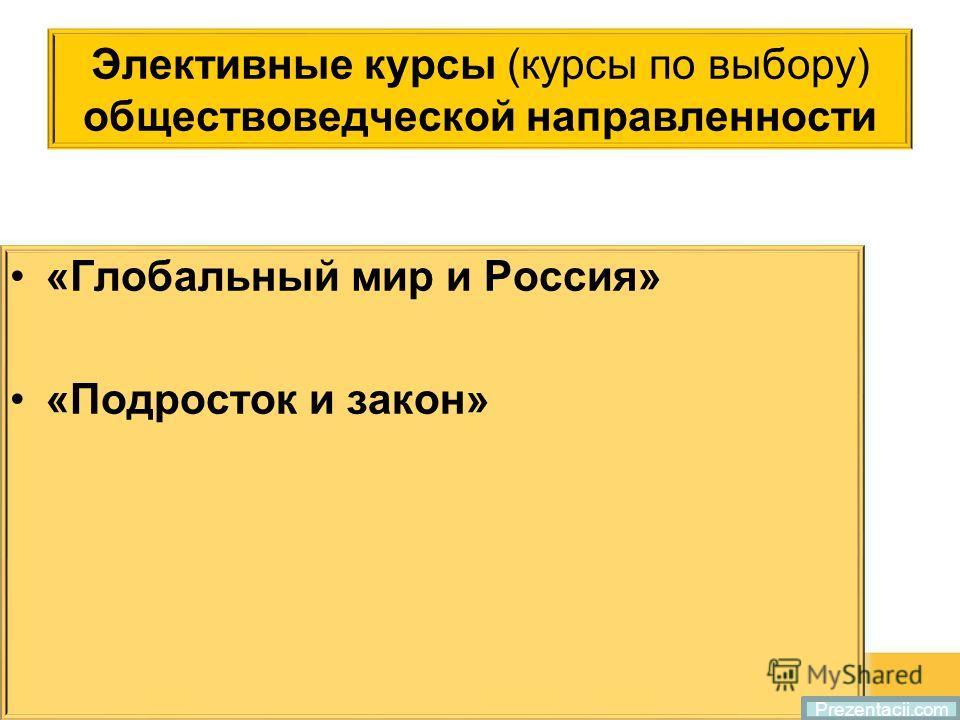 Элективные курсы (курсы по выбору) обществоведческой направленности «Глобальный мир и Россия» «Подросток и закон» Prezentacii.com
