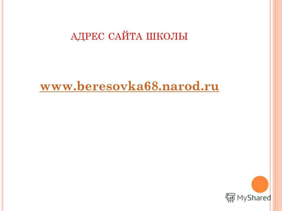 АДРЕС САЙТА ШКОЛЫ www.beresovka68.narod.ru