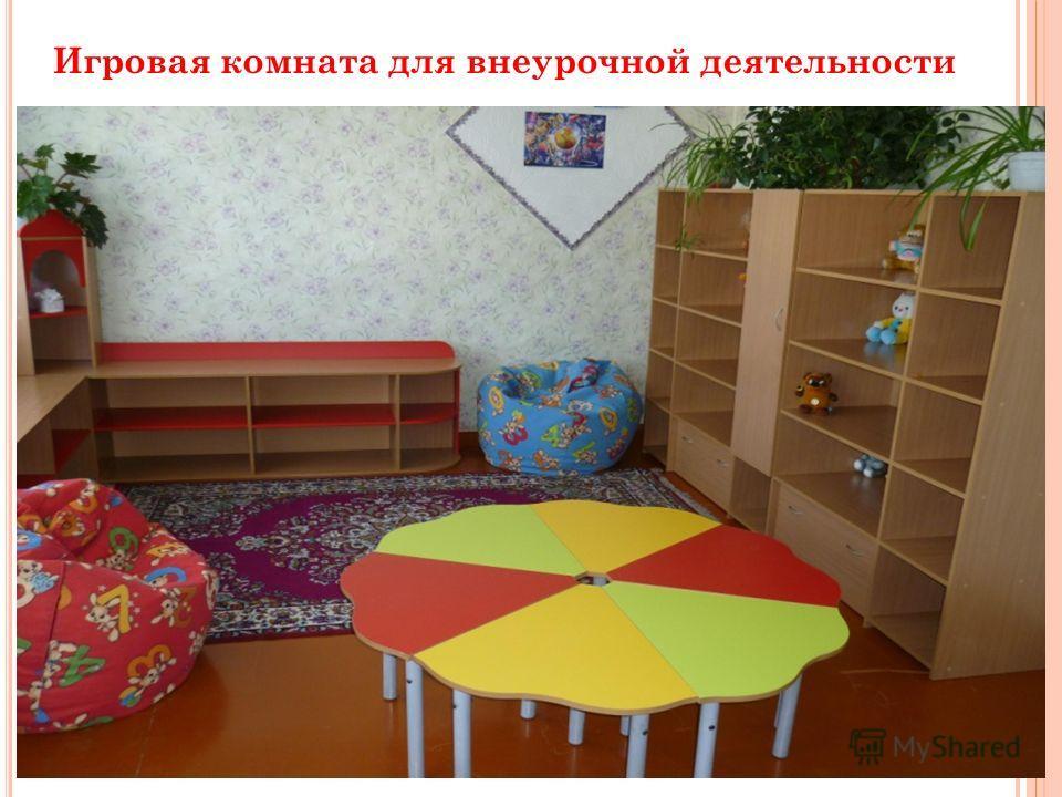 Игровая комната для внеурочной деятельности