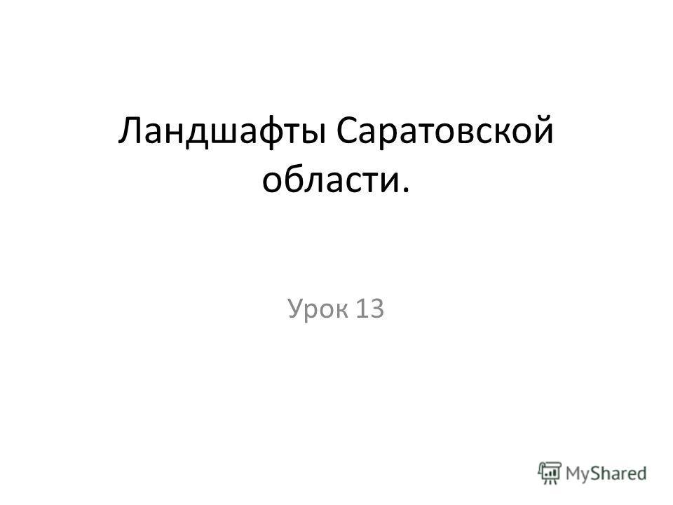 Ландшафты Саратовской области. Урок 13