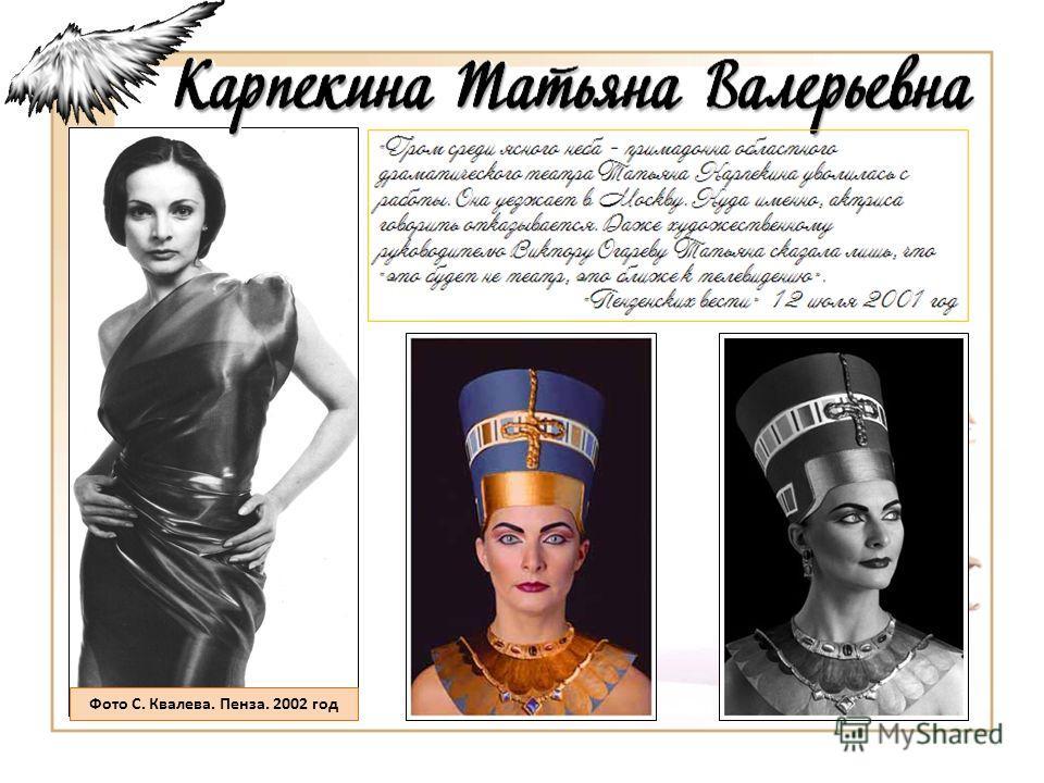 Фото С. Квалева. Пенза. 2002 год