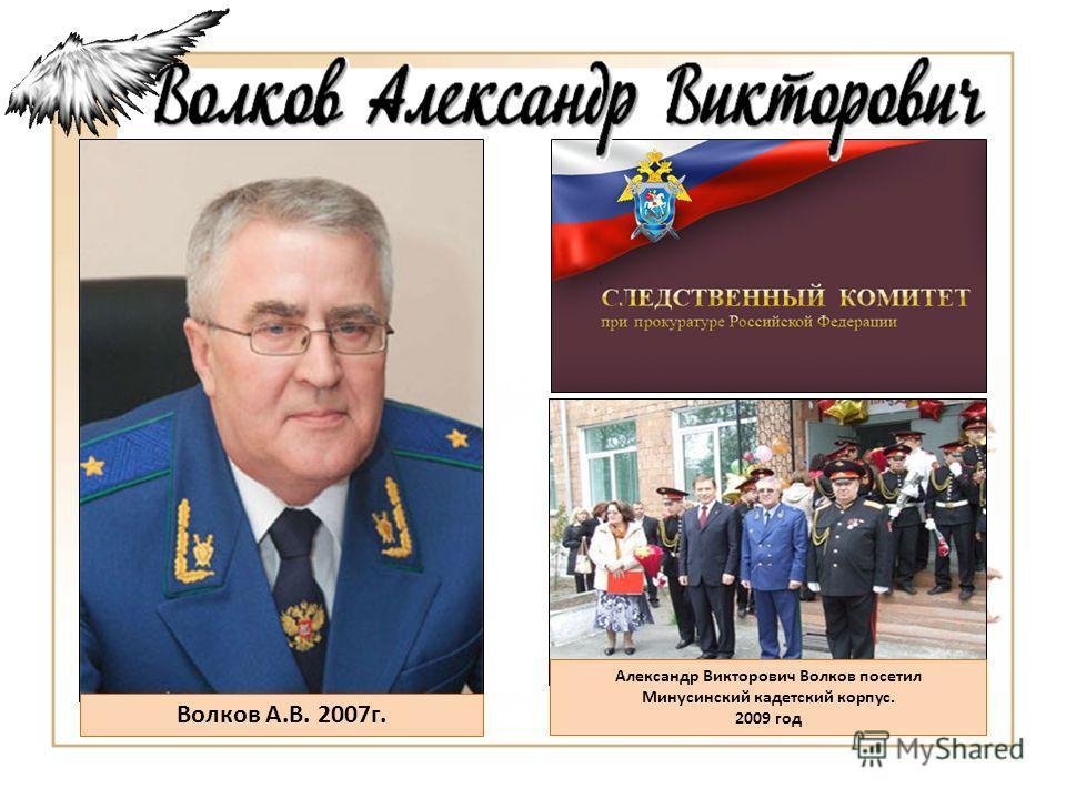Волков А.В. 2007г. Александр Викторович Волков посетил Минусинский кадетский корпус. 2009 год