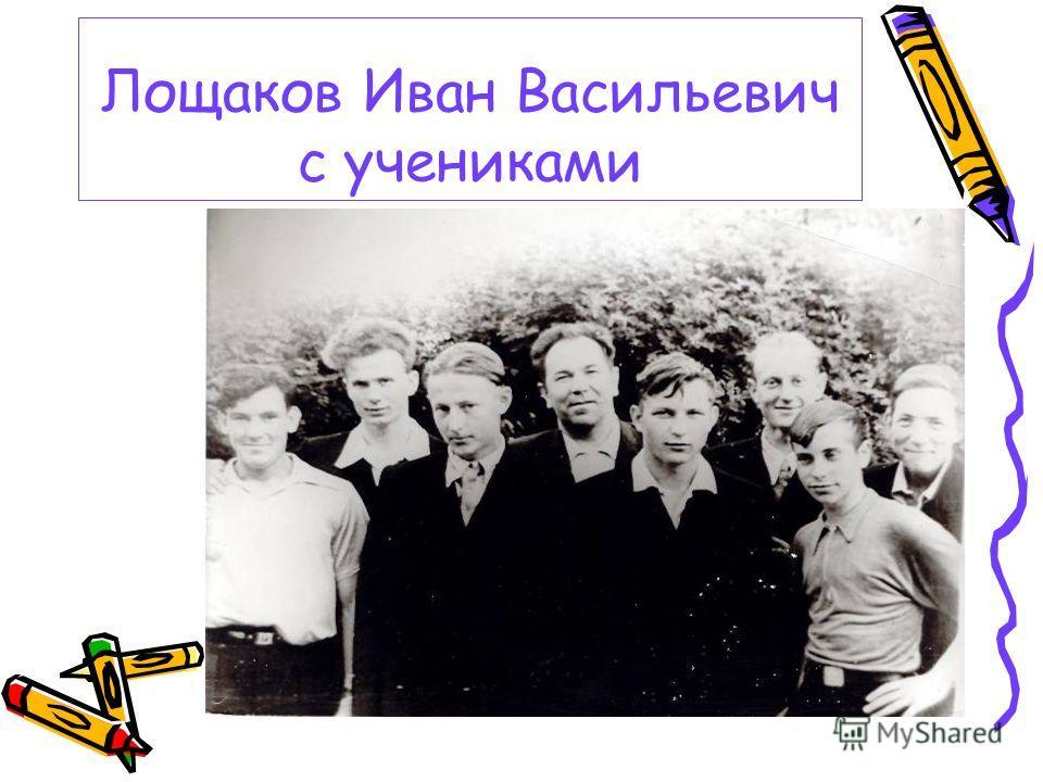 Лощаков Иван Васильевич с учениками
