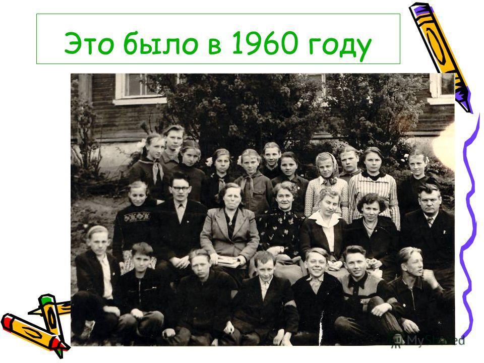 Это было в 1960 году