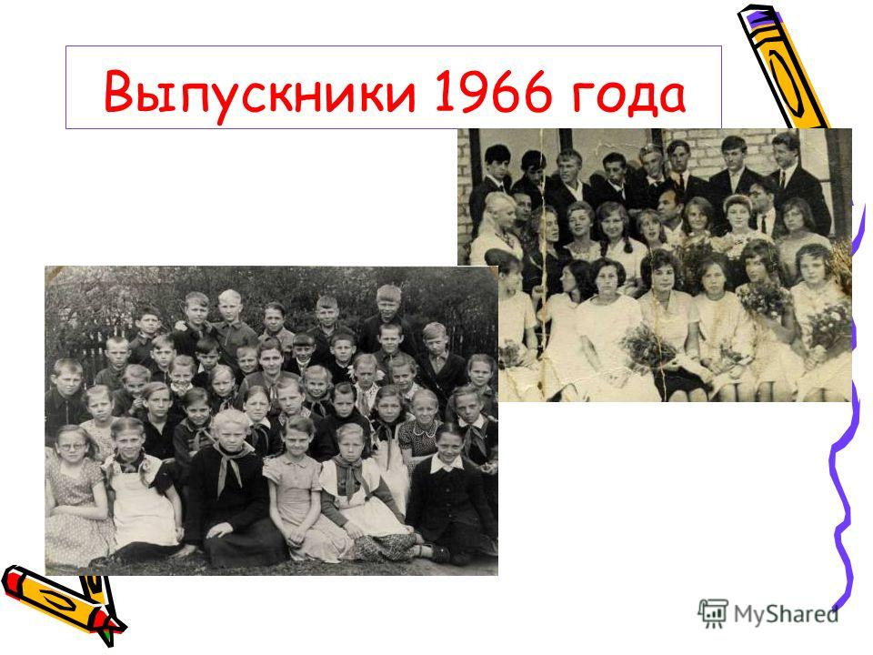 Выпускники 1966 года