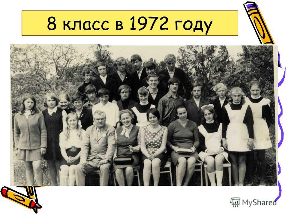 8 класс в 1972 году