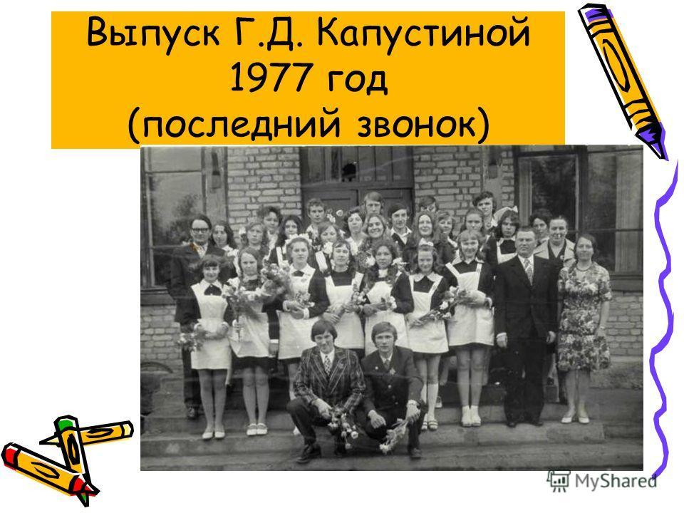 Выпуск Г.Д. Капустиной 1977 год (последний звонок)