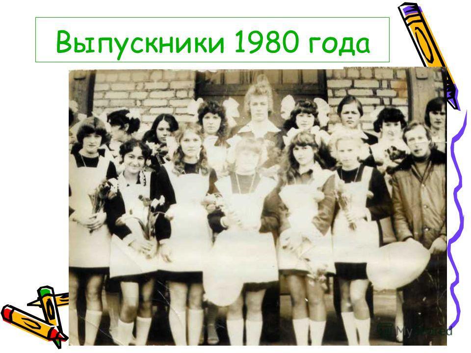 Выпускники 1980 года