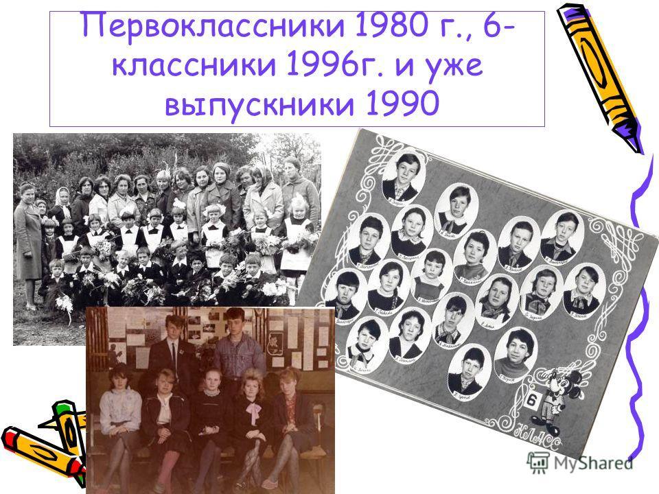 Первоклассники 1980 г., 6- классники 1996г. и уже выпускники 1990