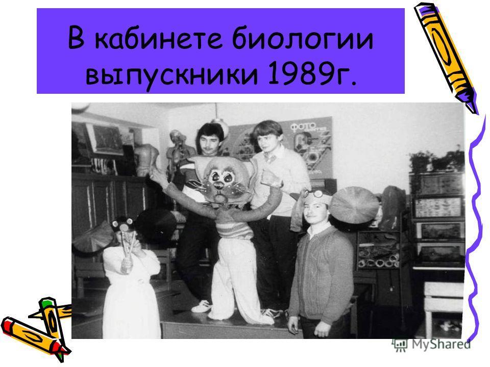 В кабинете биологии выпускники 1989г.