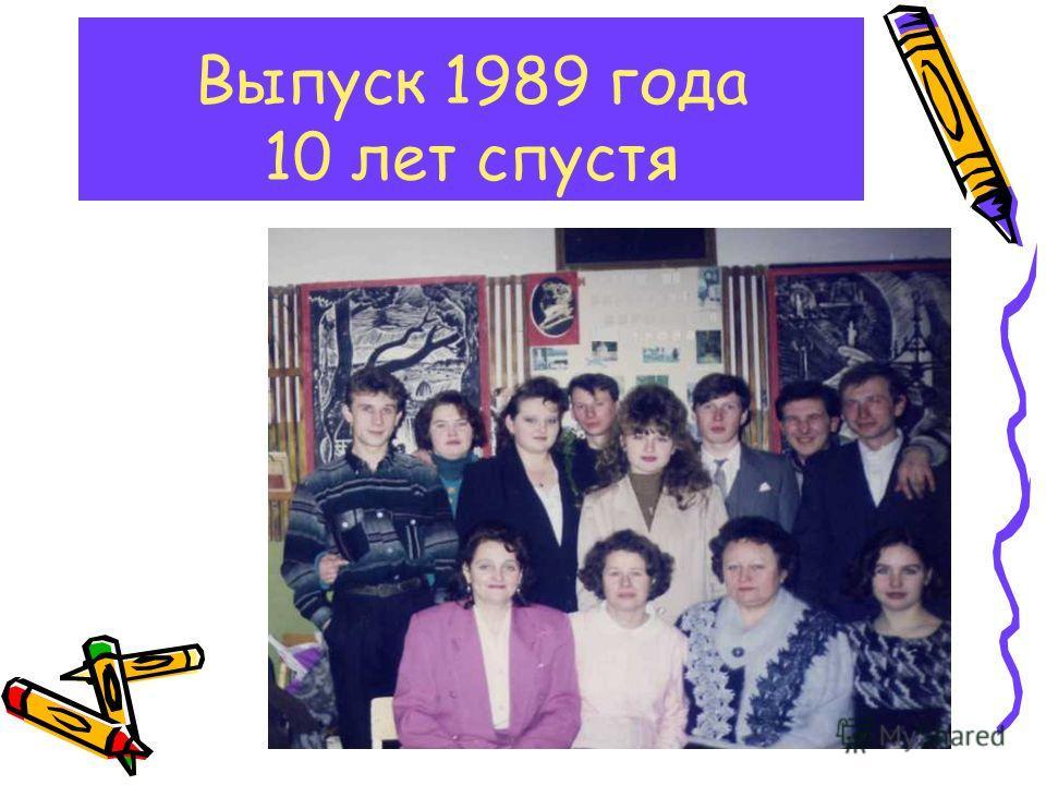 Выпуск 1989 года 10 лет спустя