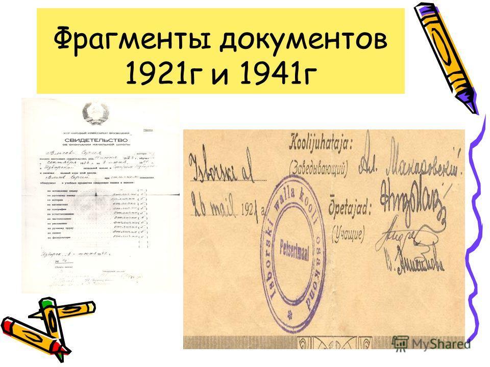 Фрагменты документов 1921г и 1941г
