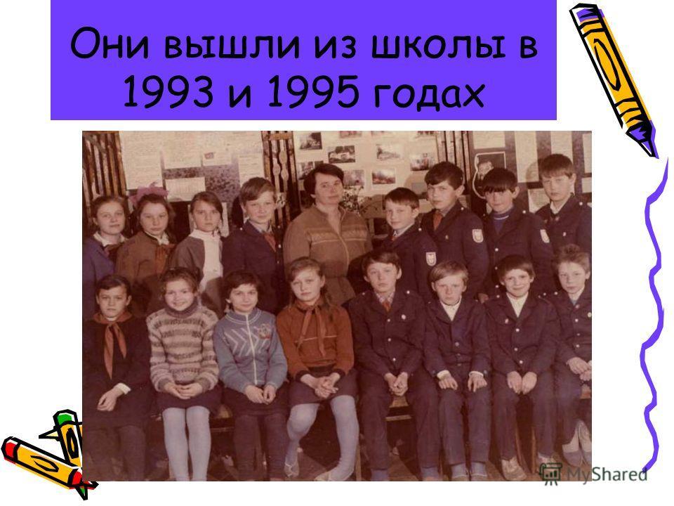 Они вышли из школы в 1993 и 1995 годах