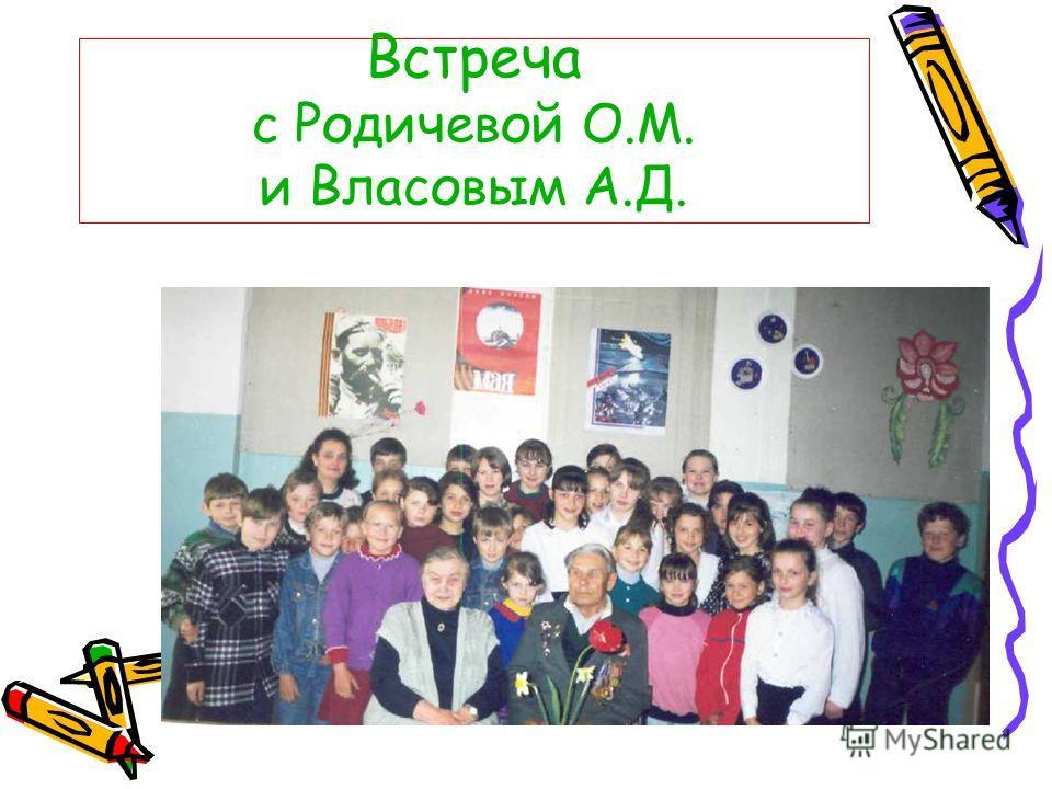 Встреча с Родичевой О.М. и Власовым А.Д.
