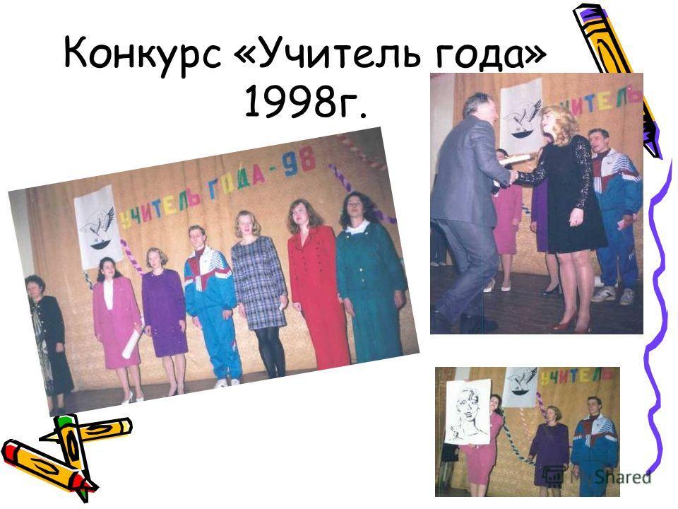 Конкурс «Учитель года» 1998г.