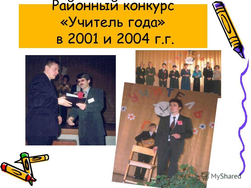Районный конкурс «Учитель года» в 2001 и 2004 г.г.