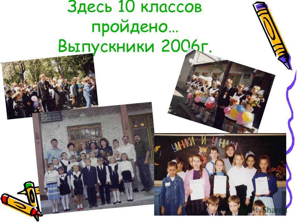 Здесь 10 классов пройдено… Выпускники 2006г.