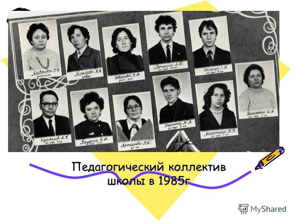 Педагогический коллектив школы в 1985г