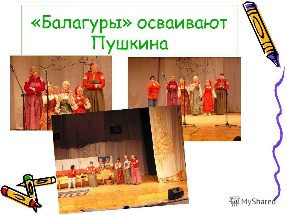 «Балагуры» осваивают Пушкина
