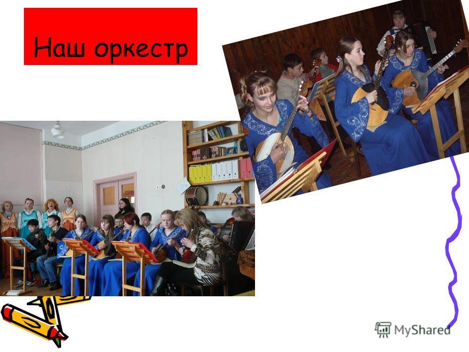 Наш оркестр