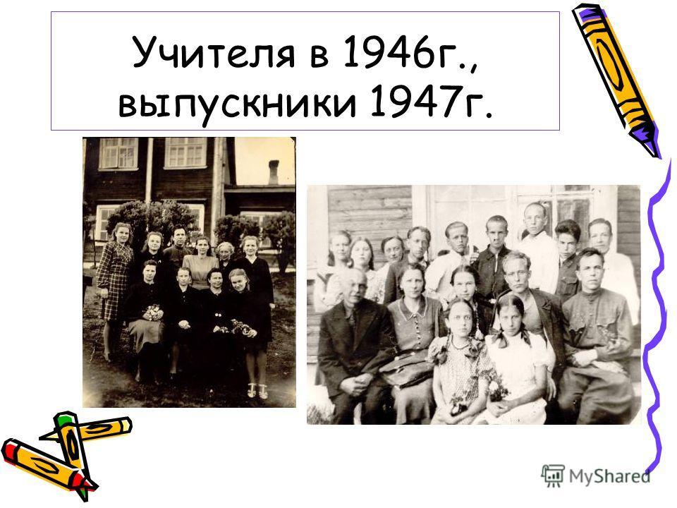 Учителя в 1946г., выпускники 1947г.