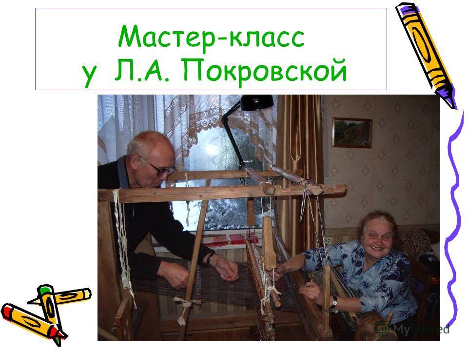 Мастер-класс у Л.А. Покровской