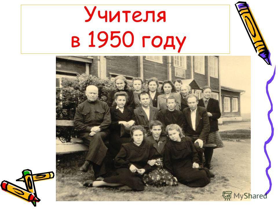 Учителя в 1950 году