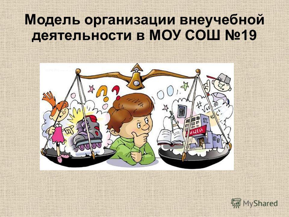 Модель организации внеучебной деятельности в МОУ СОШ 19