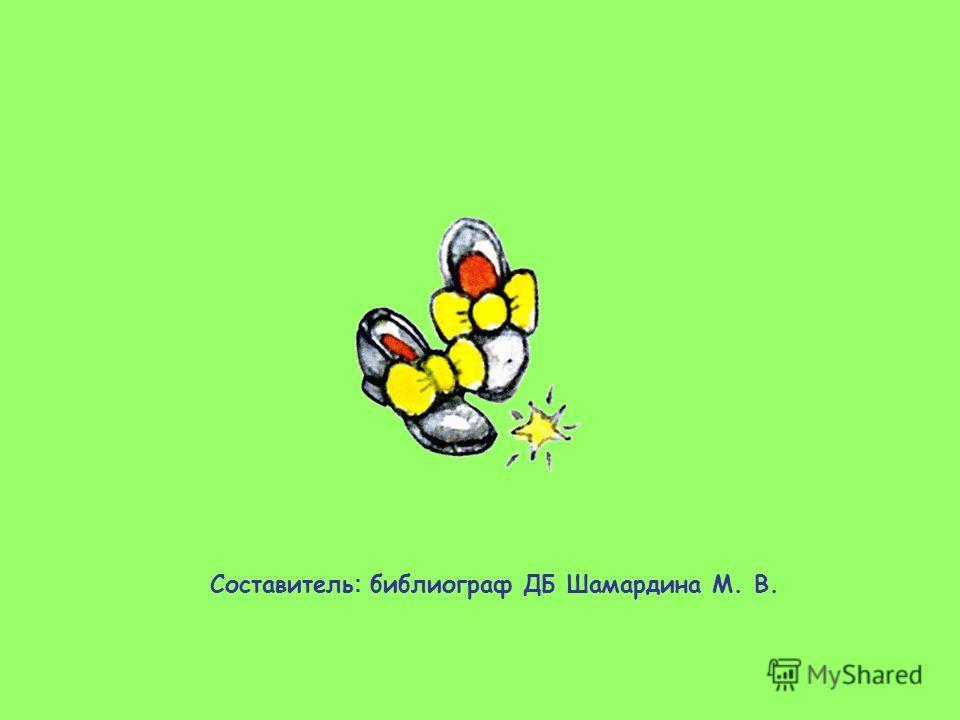 При создании викторины были использованы рисунки художника Леонида Владимирского.