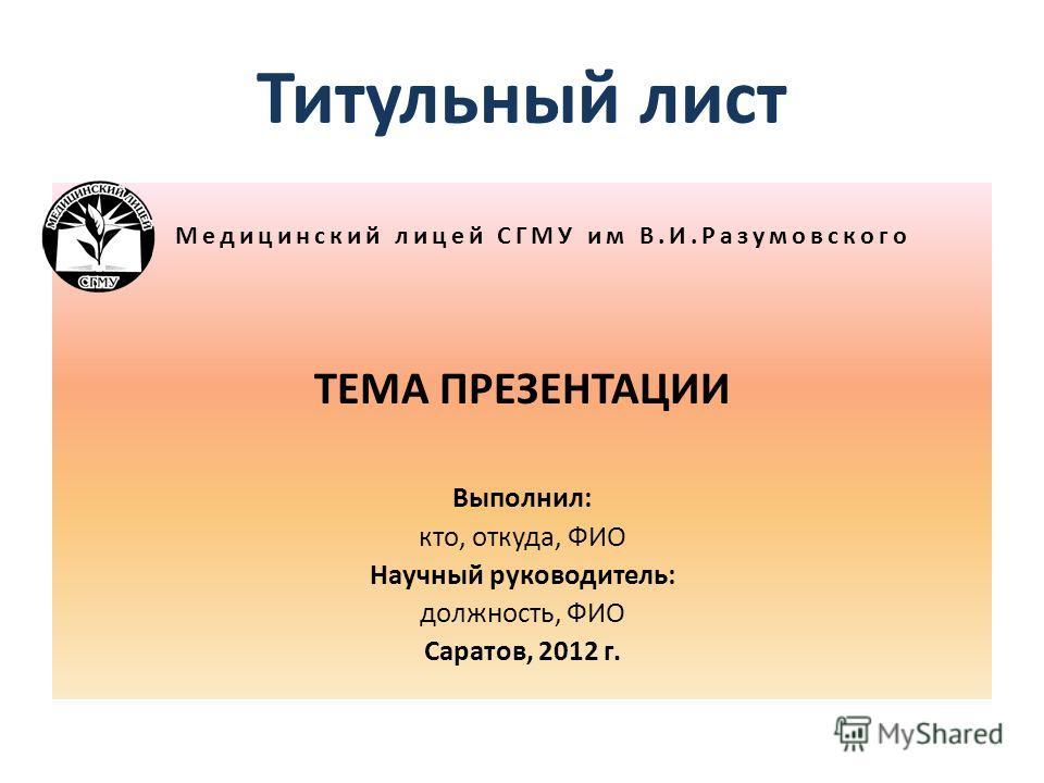 Презентация на тему Презентации Правила оформления и создания  4 Титульный