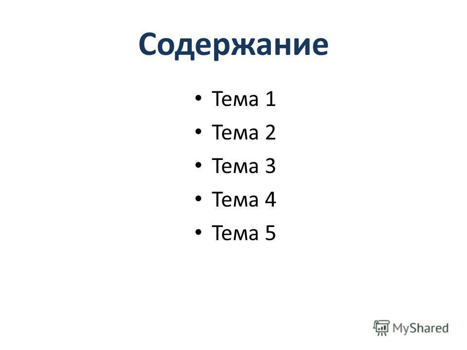 Содержание Тема 1 Тема 2 Тема 3 Тема 4 Тема 5