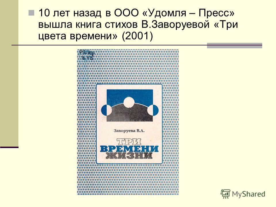 10 лет назад в ООО «Удомля – Пресс» вышла книга стихов В.Заворуевой «Три цвета времени» (2001)