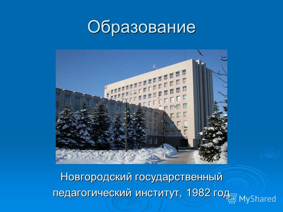 Образование Новгородский государственный педагогический институт, 1982 год