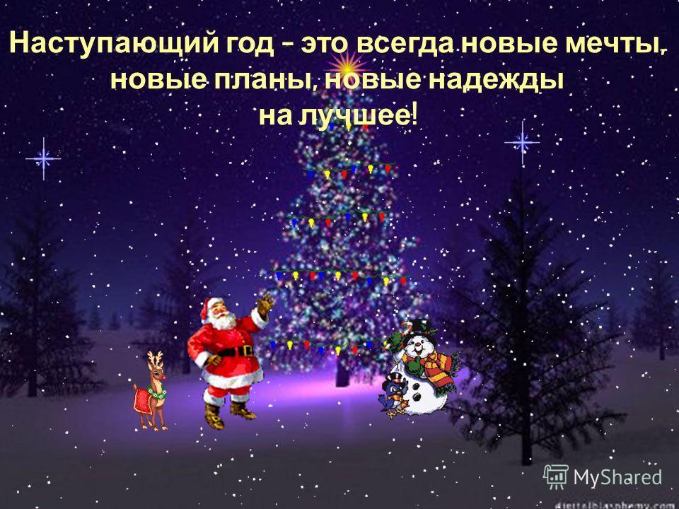 Уважаемые учителя и ученики школы п.Учебный! Поздравляю Вас с наступающим Новым 2012 годом !