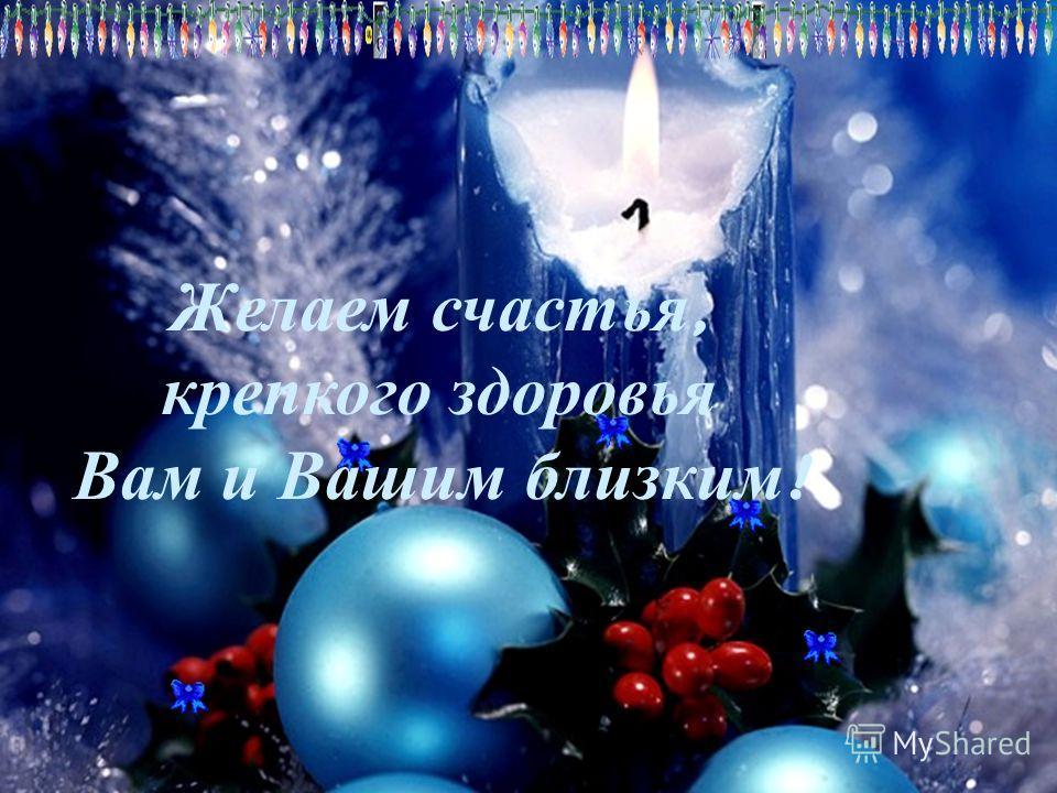 Пусть новый год будет удачливее прошедшего!