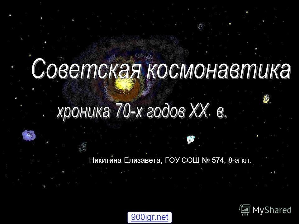 , Никитина Елизавета, ГОУ СОШ 574, 8-а кл. 900igr.net