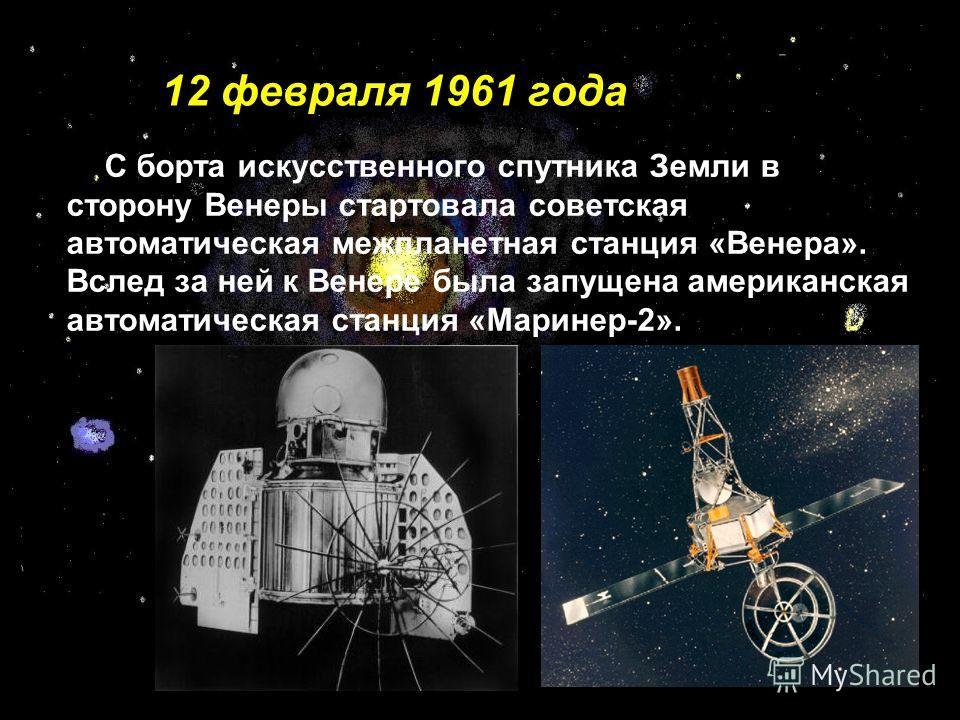 12 февраля 1961 года С борта искусственного спутника Земли в сторону Венеры стартовала советская автоматическая межпланетная станция «Венера». Вслед за ней к Венере была запущена американская автоматическая станция «Маринер-2».