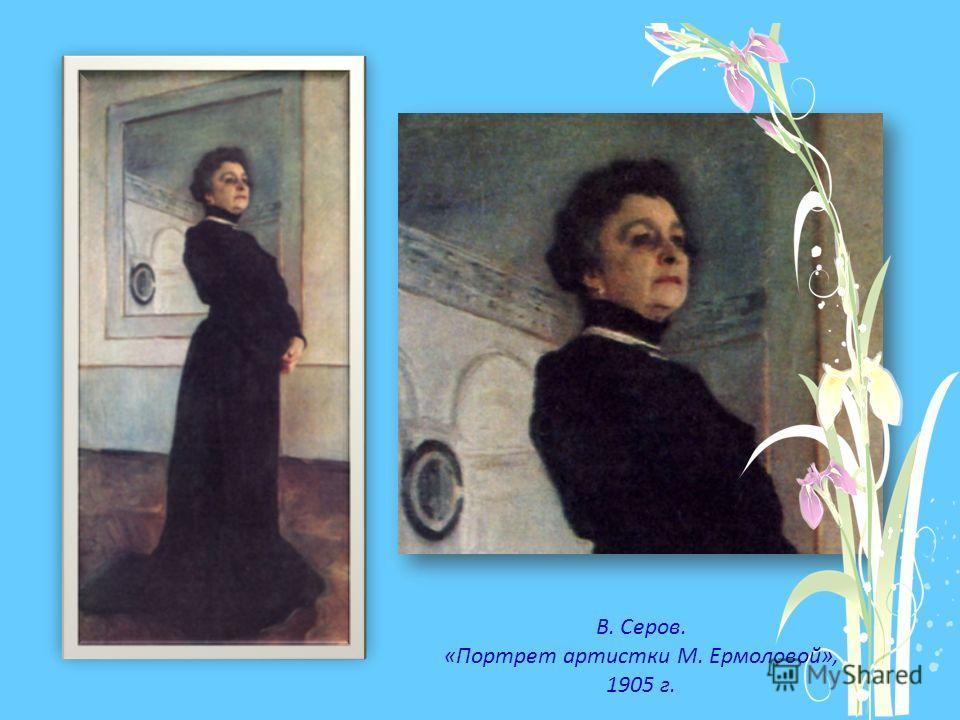 В. Серов. «Портрет артистки М. Ермоловой», 1905 г.