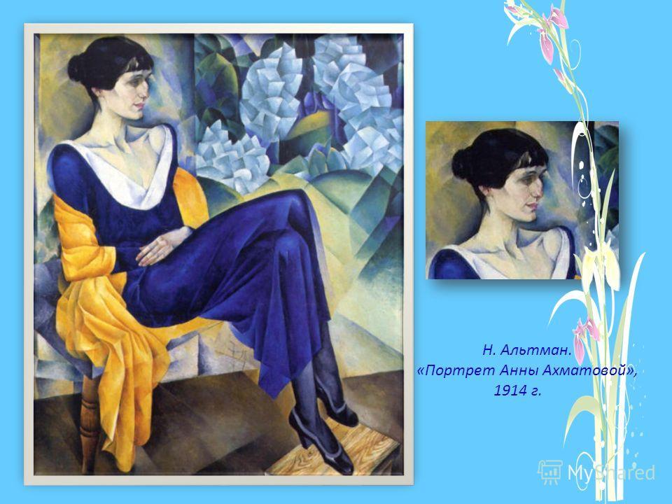 Н. Альтман. «Портрет Анны Ахматовой», 1914 г.