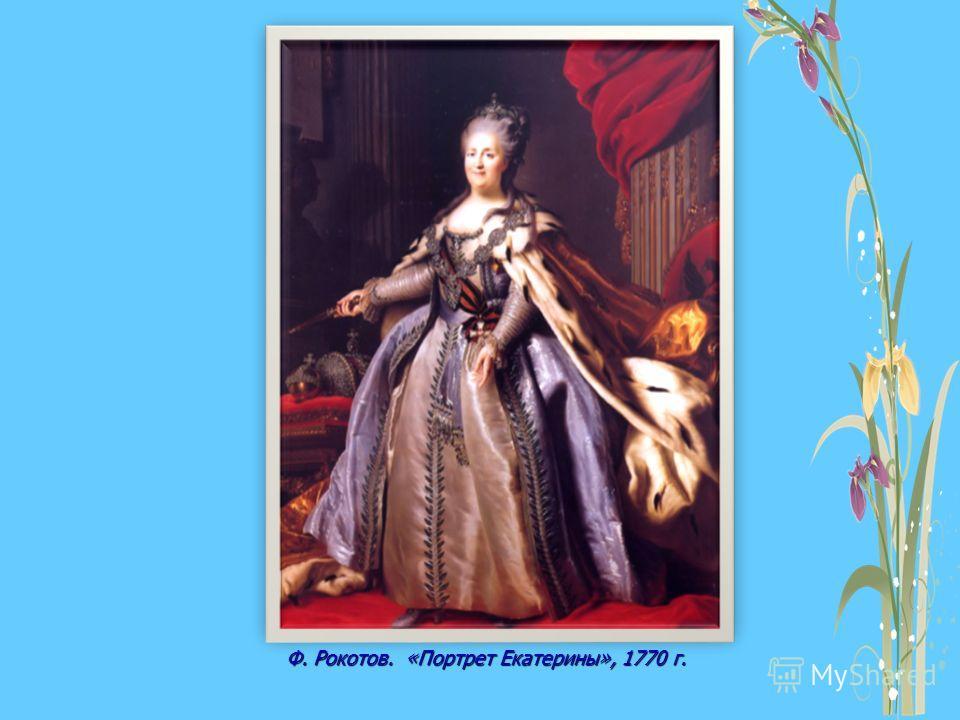Ф. Рокотов. «Портрет Екатерины», 1770 г.