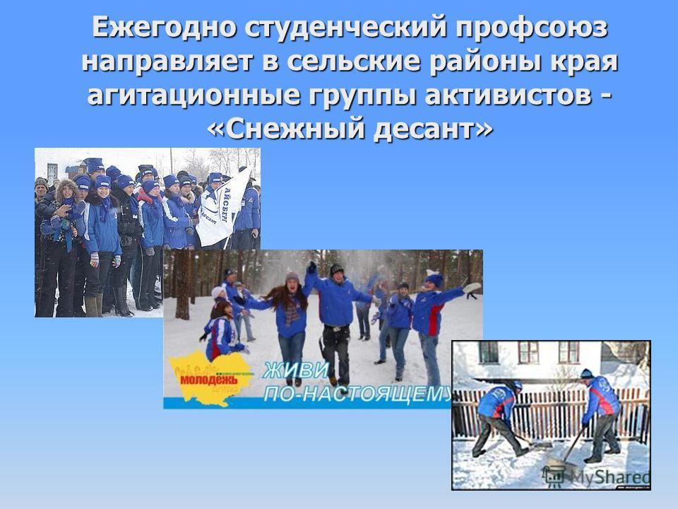 Ежегодно студенческий профсоюз направляет в сельские районы края агитационные группы активистов - «Снежный десант»