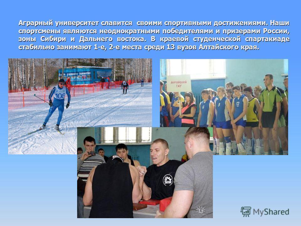 Аграрный университет славится своими спортивными достижениями. Наши спортсмены являются неоднократными победителями и призерами России, зоны Сибири и Дальнего востока. В краевой студенческой спартакиаде стабильно занимают 1-е, 2-е места среди 13 вузо