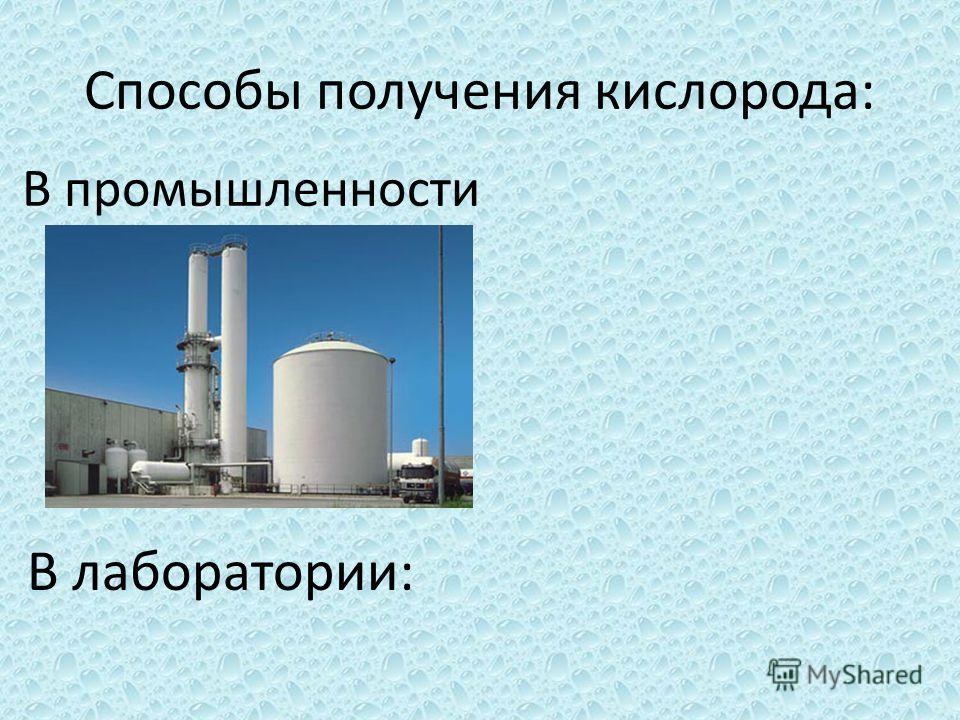 Способы получения кислорода: В промышленности В лаборатории: