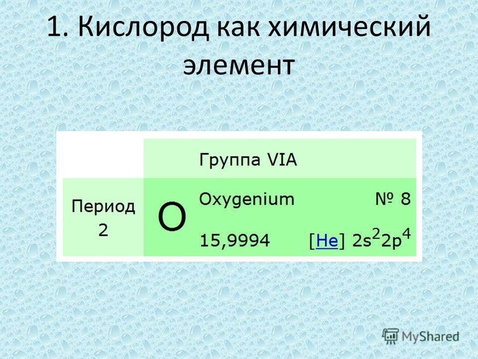 1. Кислород как химический элемент