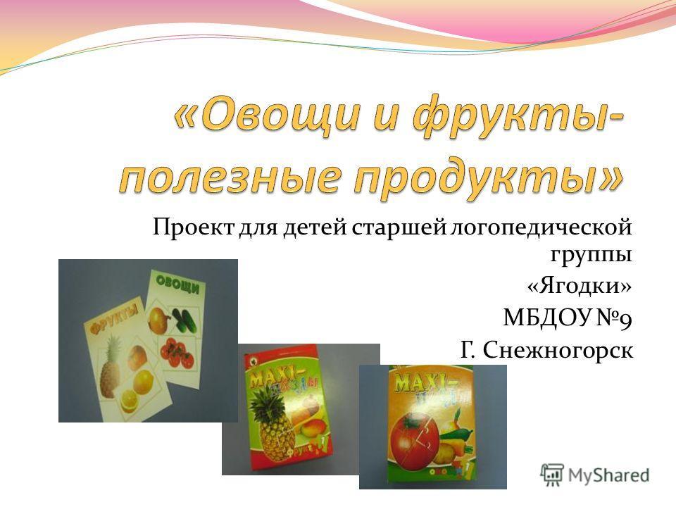Проект для детей старшей логопедической группы «Ягодки» МБДОУ 9 Г. Снежногорск